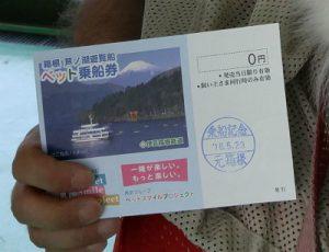 芦ノ湖遊覧船ペット乗船券