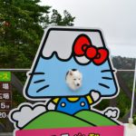 キティ富士
